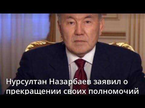 Назарбаев ушёл в отставку  19 марта 2019 в 19.00 Назарбаев сложил полномочия президента