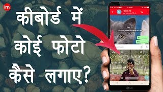 How to set background image in Keyboard? | By Ishan [Hindi]