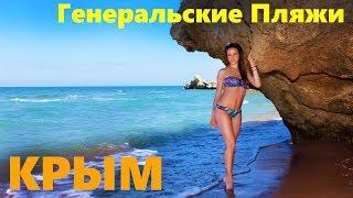 Лучший пляж Крыма: Генеральские пляжи. Море диких бухт и мидий