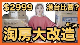 【我的淘寶敗家日記】開箱!淘房大改造第二回! (中字)