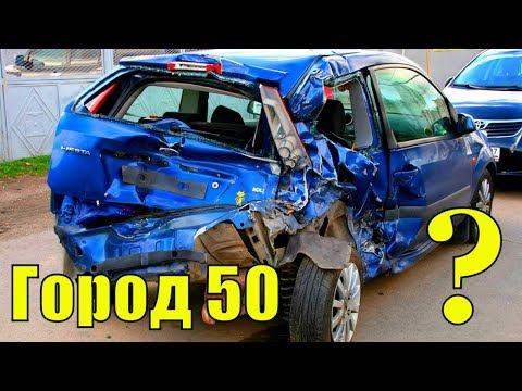 Восстанавливать разбитое авто или продать и купить другое?