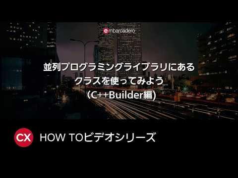 並列プログラミングライブラリにあるクラスを使ってみよう(C++Builder編)