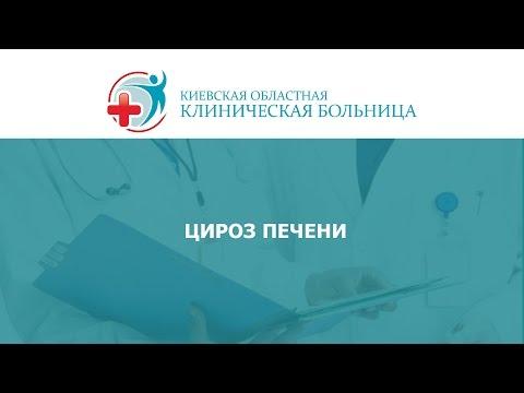 Лекарства применяемые при лечении цирроза печени