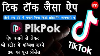 How to Make App like tiktok in Android Studio in Hindi - tiktok jaisa app kaise banaye | Full Guide - Download this Video in MP3, M4A, WEBM, MP4, 3GP