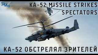 Ка-52 обстрелял зрителей | Russian Military Helicopter KA-52 Missile Strikes Spectators
