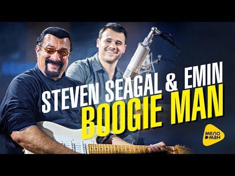 Эмин - Boogie Man (ft. Steven Seagal)