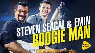Эмин - Boogie Man (ft. Steven Seagal)