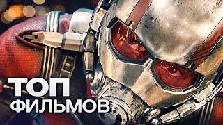ТОП-10 ЛУЧШИХ ФАНТАСТИЧЕСКИХ ФИЛЬМОВ (2015)