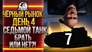 ЧЁРНЫЙ РЫНОК WoT 2020 - ДЕНЬ 4! FV215b 183 - СЕДЬМОЙ ТАНК!