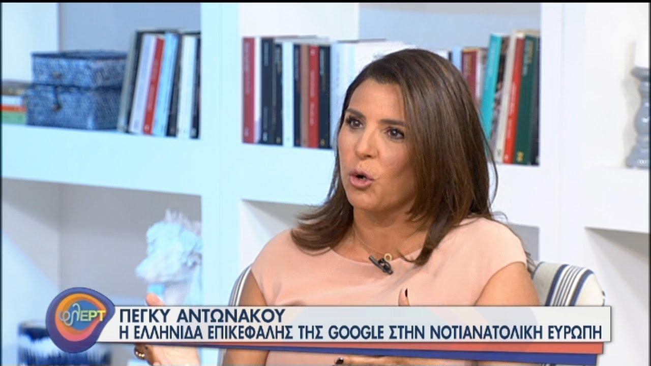 Πέγκυ Αντωνάκου: Η Ελληνίδα επικεφαλής της Google στη Ν/Α Ευρώπη στην παρέα μας! | 08/10/2020 | ΕΡΤ