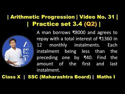 Arithmetic Progression | Class X | Mah. Board (SSC) | Practice set 3.4 (Q2)