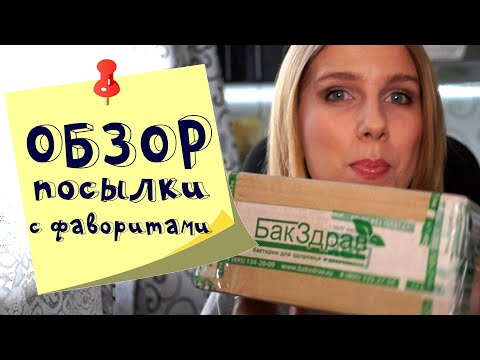 Мои любимые продукты БАКЗДРАВ  Распаковка посылки
