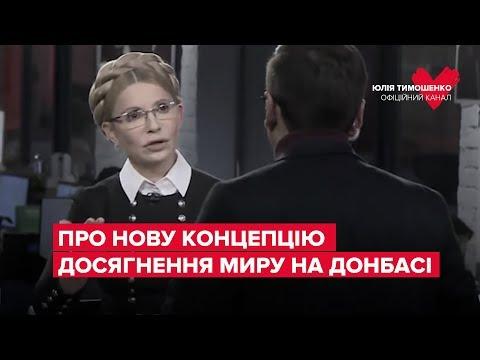 Тимошенко про розробку нової концепції досягнення миру на Донбасі (видео)