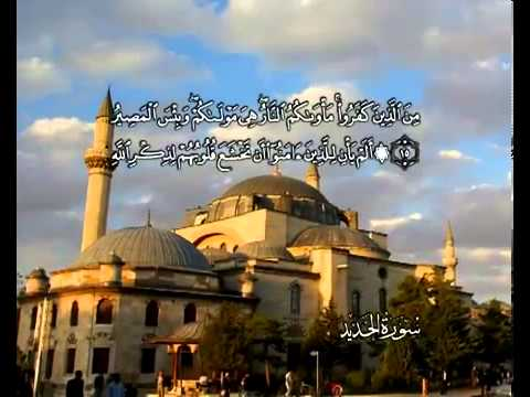 सुरा सूरतुल हदीद<br>(सूरतुल हदीद) - शेख़ / महमूद अल-बन्ना -