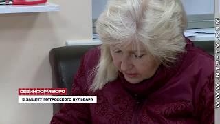 14 декабря в Севастополе завершается сбор подписей в защиту Матросского бульвара