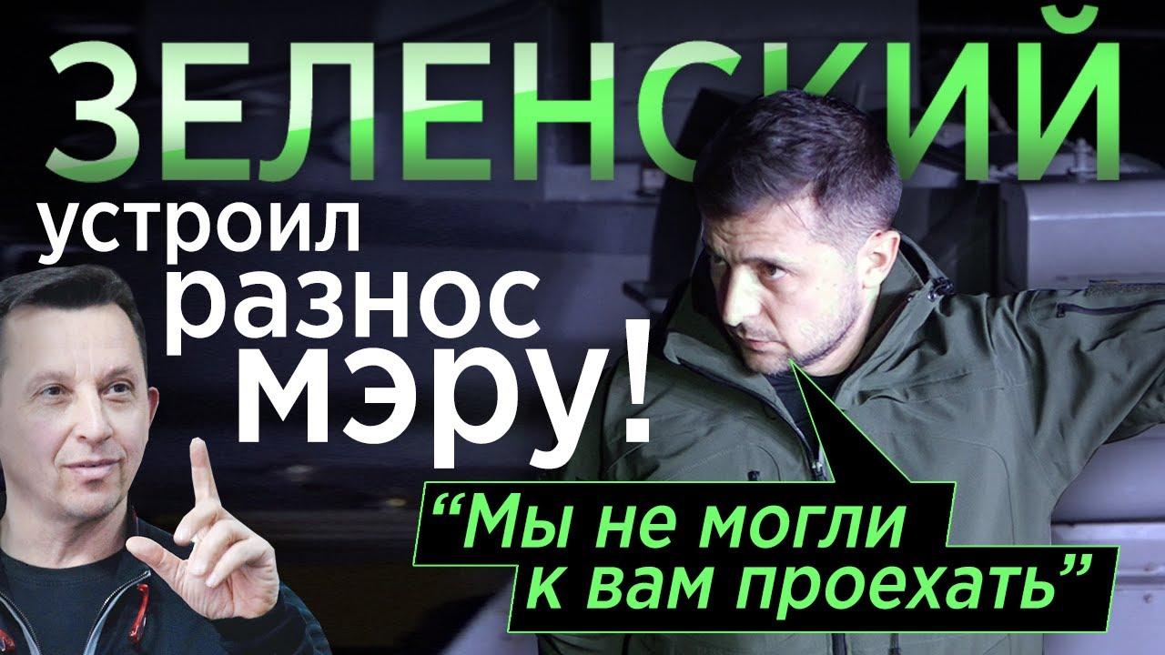 Зеленский отчитал мэра Очакова