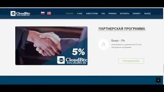 Лучший Проект января cloudbtc поочередное открытие тарифов каждые 5 дней Советую