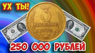 Стоимость редких монет. Как распознать дорогие монеты СССР достоинством 3 копейки 1976 года.