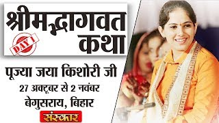 Shrimad Bhagwat Katha By PP. Jaya Kishori Ji - 27 October | Begusarai | Day 1