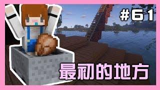 【Minecraft|原味生存#61】│不要再惡性循環!│重生鐵軌│