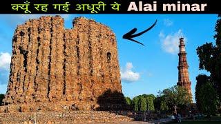 || Alai minar || #Qutub_complex ||  अगर ये पूरी मीनार बन जाती, तो विश्व की सबसे लंबी मीनार होती