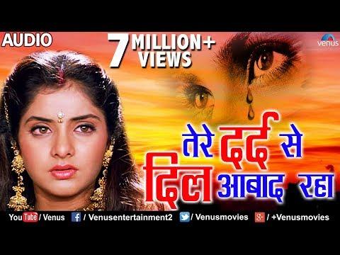 Tere Dard Se Dil Aabad Raha - दुनिया का सबसे दर्द भरा गीत सुनकर रोना आ जाएगा - Best Hindi Sad Songs