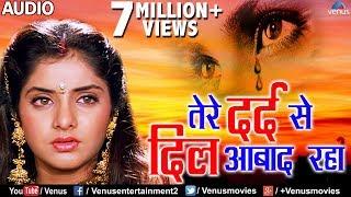 Tere Dard Se Dil Aabad Raha दुनिया का सबसे दर्द भरा गीत सुनकर रोना आ जाएगा Best Hindi Sad Gana