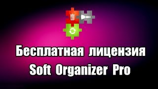 Бесплатная лицензия Soft Organizer Pro, программа для удаления программ на русском языке, позволяет чисто удалить с компьютера ненужные программы, зачищая после деинсталятора оставшиеся файлы и ключи реестра.  Скачать программу Soft