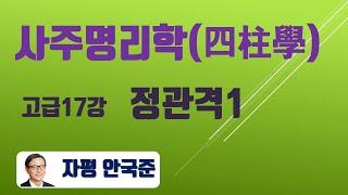 안국준의 고급 사주명리학 강의 제17강 정관격1