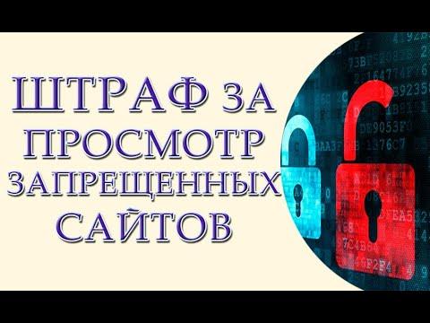 Какой штраф за просмотр запрещенных сайтов на телефоне