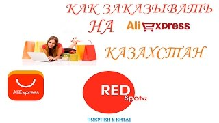 Как заказывать на Aliexpress? Aliexpress - Казахстан