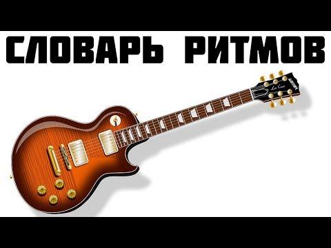 Ритмический словарь гитариста (часть 1)