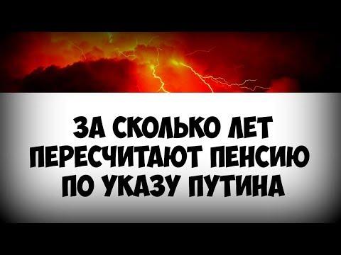 С какого года начнут пересчитывать пенсии согласно решению Путина