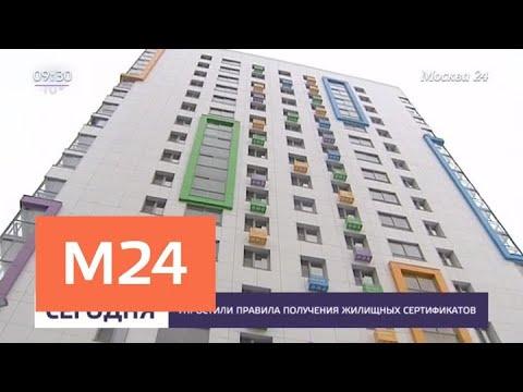 Правила получения жилищных сертификатов упростили - Москва 24