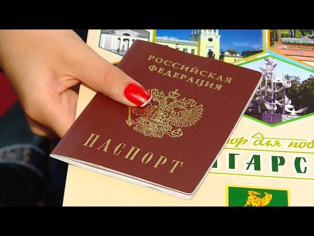 Паспорта к 1 сентября