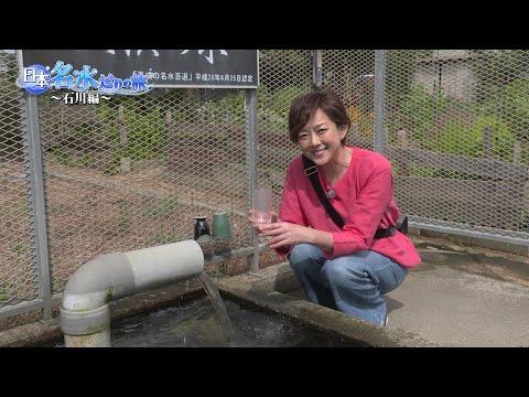 秋本奈緒美が行く 日本名水巡りの旅 ~石川編~