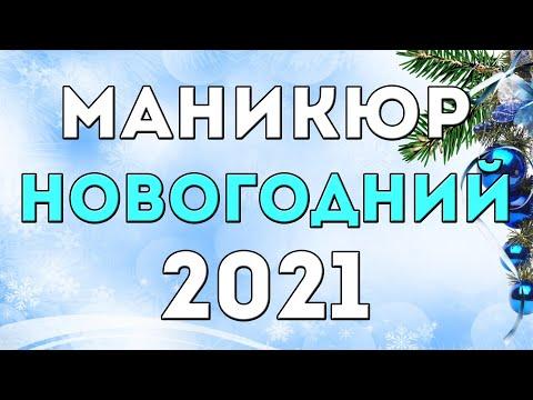 НОВОГОДНИЙ МАНИКЮР 2020-2021 | ЗИМНИЙ #МАНИКЮР2020 | ДИЗАЙН НОГТЕЙ ГЕЛЬ ЛАКОМ | ИДЕИ | ФОТО