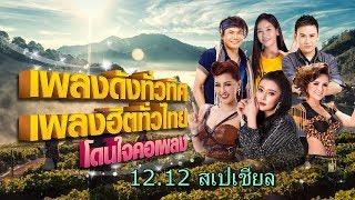 [Live] เพลงดังทั่วทิศ เพลงฮิตทั่วไทย โดนใจคอเพลง ♪ 12.12 สเปเชียล ♫