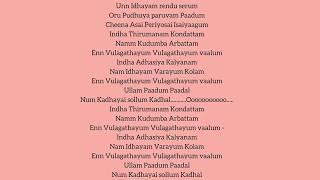 Ullam Paadum Paadal Lyric Mp3 2 States Unreleased Song