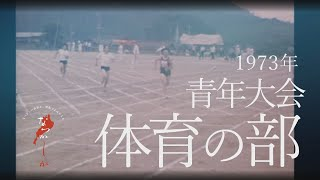 1973年 青年大会【なつかしが】