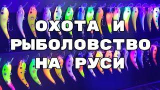 Рыболовная выставка на ввц 2020 билеты