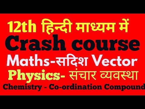 12th क्रैश कोर्स Crash Course ( Physics, Chemistry, Maths)