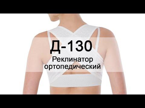 Сколиоз 2 степени грудно-поясничного отдела