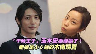 「千秋王子」玉木宏要結婚了!新娘是小6歲的木南晴夏