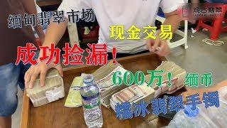 【成功捡漏】缅甸翡翠市场,1600万缅币拿下四条糯冰手镯,当场跟老缅现金交易,刚买下就被客户秒了