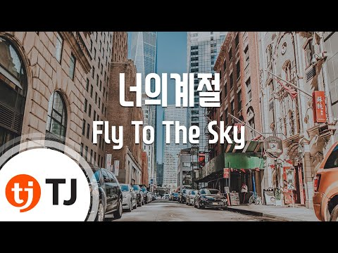 tj노래방 너의계절 fly to the sky tj karaoke