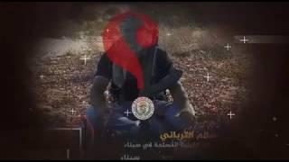 الكشف عن هوية عنصر داعش في وثائقي الجزيرة ومكافأة لمن يدلي بمعلومات عنه