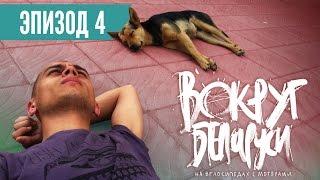 Вокруг Беларуси – Эпизод 4. Пикник на обочине