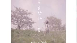 1NB - A Gloomy Spring (우울한가 봄) (feat. Soulstar)