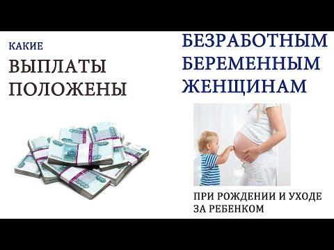 Какие выплаты положены неработающим беременным женщинам в 2019 году?